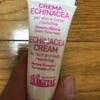 ぼくの肌にぴったりなクリームを見つけました。《エキナセア クリーム》