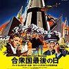 【映画感想】『合衆国最後の日』(1978) / 核ミサイル基地が占拠されちゃったよ(あっさり)