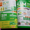 mineo のSIM割引コード付き SIMフリー完全ガイド 購入
