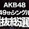 【暫定】投票速報!2017年AKB選抜総選挙