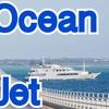 フィリピンの高速船オーシャンジェットについて【フィリピン留学】