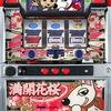 ビーム「満開花桜」の筺体&スペック&情報