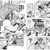 キン肉マン《完璧超人始祖編》でボクの心に一番刺さったキン肉マンのセリフがボクのラーメン断食を支えている。
