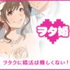 【婚活・恋活】初期費用0円でオタク同士の恋愛・結婚・出会いが出来る結婚相談所【WEBサービス】