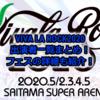 VIVA LA ROCK(ビバラロック) 2021開催情報まとめ!出演者・タイムテーブル・チケット情報も紹介!