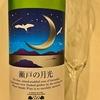 時には、日本ワインを