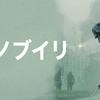 『チェルノブイリ』ドラマ