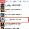 12/1 週刊メドレー 〜ヤフトピに代表・豊田が登場!