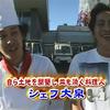 【水曜どうでしょう】おい パイ食わねぇか?《シェフ大泉 夏野菜スペシャル》ベストワードレビュー!