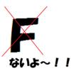 【F無し】アコギ初心者必見のおすすめ練習曲!丸の内サディスティック