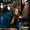 文楽 9月東京公演『伊賀越道中双六』沼津の段、伏見北国屋の段、伊賀上野敵討の段