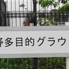 練習試合(3年生)2012/06/17上高野多目的グランド初利用