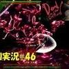 【DEAD OR SCHOOL】#46「浸食」