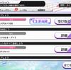 「乃木坂46リズムフェスティバル」ミッションの一括受け取り機能が実装されていて便利!目指せゲームアプリの標準機能化!