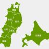 就活・転職に穴場の北海道・東北地方に本社がある隠れ優良ホワイト企業をまとめてみたよ