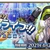 【Fate Grand Order RMT|FGO RMT】公式配信番組で,コラボイベントほか5つのFGO PROJECTの新情報が公開