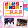 今夜放送のAKB48SHOWに「栄6期生」がじゃんけん大会2017予選特派員として出演!
