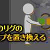 【MEL】既存のリグのシェイプを置き換える【Maya】