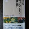 ダ・ヴィンチニュース 青い日記帳『いちばんやさしい美術鑑賞』