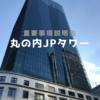 購入したマンションの【重要事項説明会】に出席するため丸の内JPタワーに行った話し