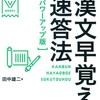漢文早覚え速答法(パワーアップ版)の中身と使い方を徹底解説