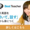 中級者以上のための英語のライティング学習方法【オンラインスクール】