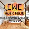 【イベント情報】CWC ちゃぱうぉにカフェ!音楽フェス開催☆
