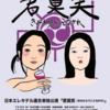 今年も単独公演決定!日本エレキテル連合単独公演『君莫笑(きみわらうことなかれ)』