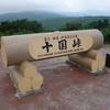 続々・レトロなケーブルカーと360°の大パノラマ『箱根十国峠』