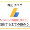 AdSense報酬が支払い基準額到達!雑記ブログで8,000円達成するまでの道のり