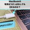 Macのノートパソコンは電源をつなぎっぱなしで使ってもいいの?