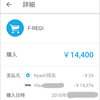 はてなブログProの料金をKyashリアルカード(プリペイドカード)で払えたよ