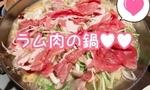 【居酒屋・白木屋】カレースープで食べるラム肉しゃぶしゃぶ鍋がおいしい♥