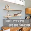 【DIY】キッチンに飾り棚をつけました