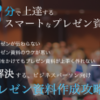 【Prezi Academy】新コースが2コース登場!さらにプレゼンスキル向上にとっておきのニュース!