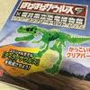 ほねほねザウルスを大人買い。