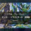 【遊戯王 サンダー・ドラゴン】サンダー・ドラゴンデッキって?回し方・相性の良いカードを色々と考える【日記】