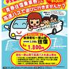 【学生限定】青春往復乗車券で会津若松~郡山間が往復1,800円!!(9月30日まで)