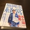 気落ちしたけど面白かった高島宗一郎著「福岡市を経営する」