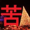 今年のクリスマスくらいはちゃんと予定入れましたか?