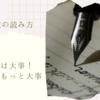 [高校受験勉強法]英語が苦手な人も得意な人もこれでOK!英語長文が楽に読めるTS流テクニック