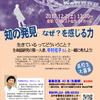 もうすぐ開催です! 中村桂子さんによる高校生公開授業
