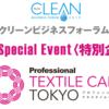 【巻頭特集】〈特別企画〉プロフェッショナルテキスタイルケア東京