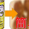 【簡単】ビアードパパの飲むシュークリームを使ってクリームパン作った!
