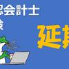 【コロナ】公認会計士試験が延期になったらしいよ!