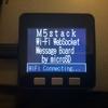 M5stackを電光掲示板にする