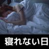 寝付きが死ぬほど悪いわたしがやっている眠れないときの行動