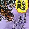 中国三千年――『黒竜潭異聞』