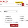 P-worldで電子タバコ喫煙可能店、屋内喫煙所設置店などを検索できるようになってました。