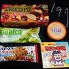 お菓子祭り!お菓子業界は秋に突入した模様。